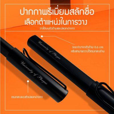 ปากกา Lamy สลักชื่อ