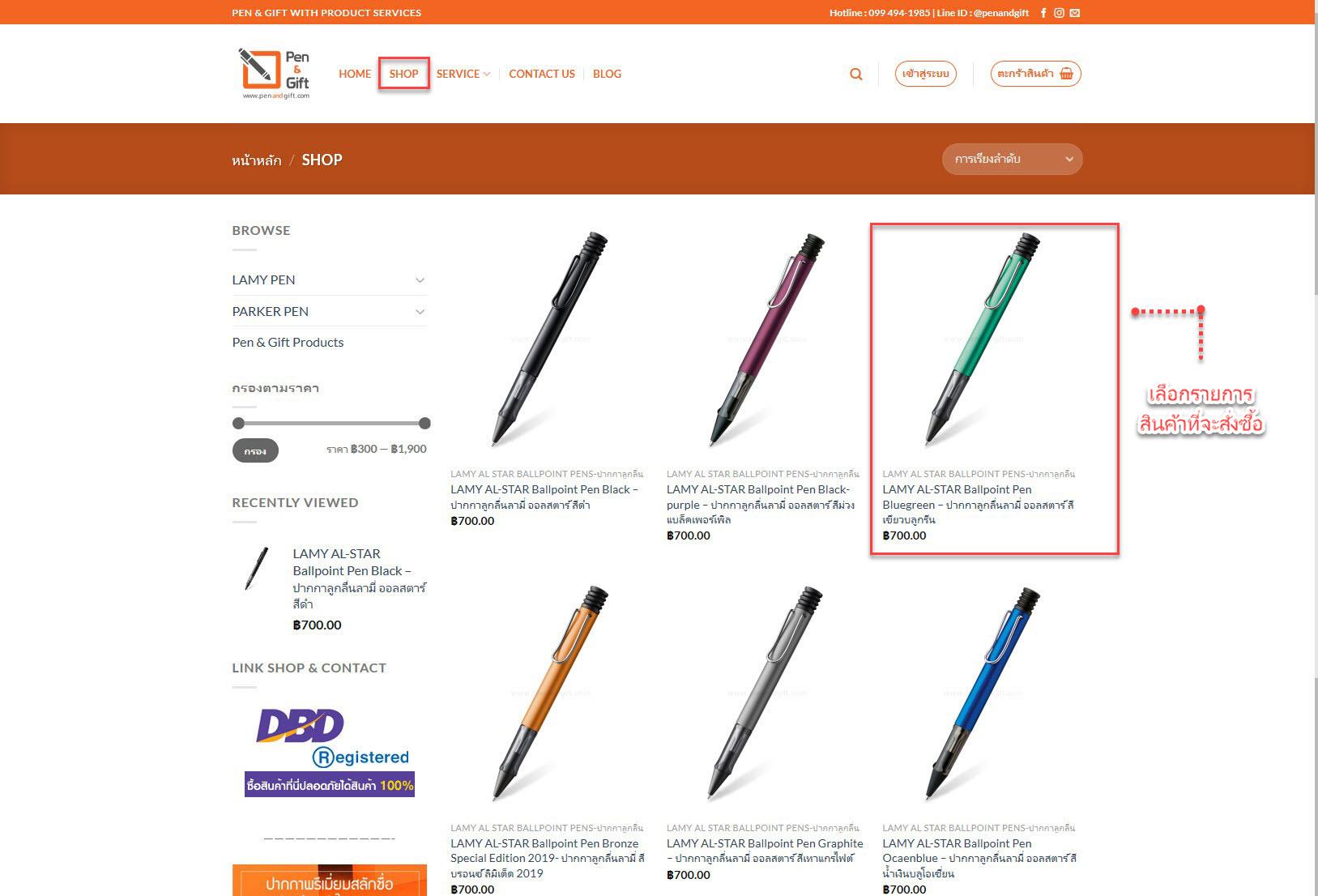 วิธีการซื้อสินค้าบนเว็บไซต์ Pen&Gift