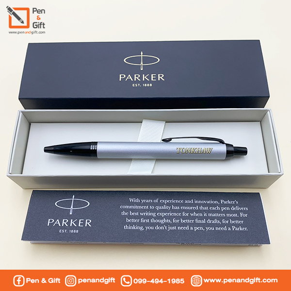 PNG-Web-ตัวอย่างผลงานปากกา-Parker IM-สลักชื่อ